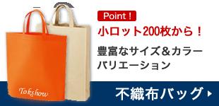 「不織布バッグ」小ロット200枚から!