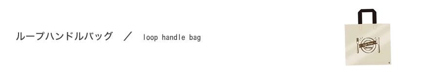 ループハンドルバッグ